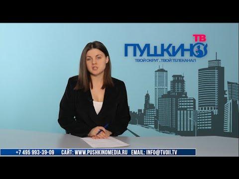 Новости Пушкинского городского округа 17.01.20 (2)