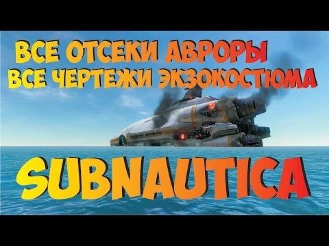 Subnautica Аврора. открываем все отсеки, костюм креветка, ремонт реактора