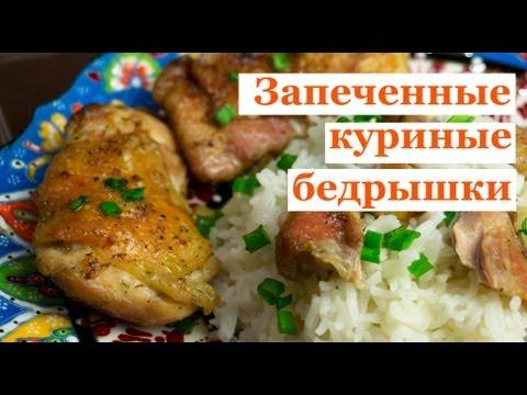 Вкусный ужин: запеченные куриные бедрышки