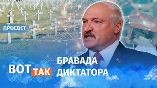 Лукашенко собрался угробить Беларусь? / Просвет