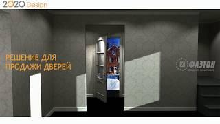 Решение 2020 Design для дверей
