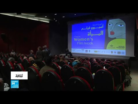 الأردن.. أسبوع فيلم المرأة يبدأ دورته السابعة في عمان  - 15:55-2019 / 3 / 11