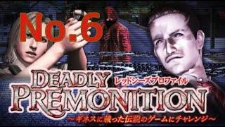 Deadly Premonition レッドシーズプロファイルに挑戦!最終回