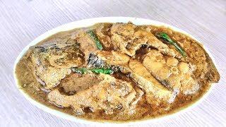 রুই মাছের মালাইকারি রান্নার রেসিপি - Rui Macher Malaikari Recipe