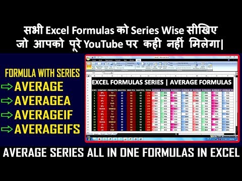 Lesson 3 | Formula's With Series Training | All Average Form
