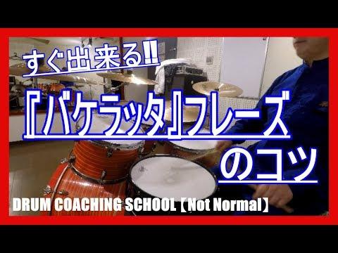 最強バケラッタフレーズのコツ Super Herta method ◆札幌のドラム教室Not Normal◆