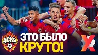 Почему ЦСКА настолько хорош? Не устоял даже 'Реал'