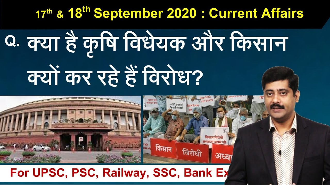 17 & 18 September करेंट अफेयर्स | Daily Current Affairs 2020 Hindi PDF details - Sarkari Job News