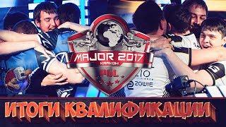 Итоги квалификации на PGL Major Krakow 2017 CS:GO