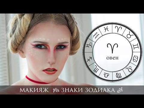 МАКИЯЖ ЗНАКИ ЗОДИАКА Овен│by Yuliya Yevdokimova