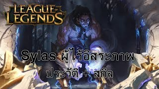 Sylas Voice Over