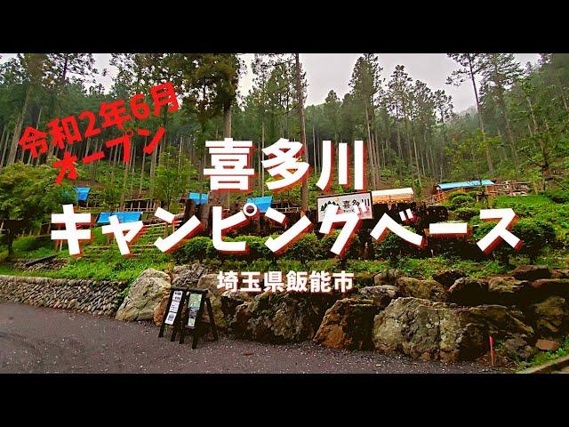 喜多川 キャンピング ベース