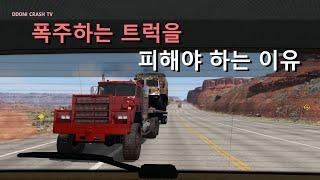 [빔엔지 드라이브] 덤프트럭의 난폭운전 그 결말은? BEAMNG DRIVE   DDONI CRASH TV screenshot 4