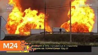 Смотреть видео Очевидец рассказал о пожаре на ТЭЦ в Мытищах - Москва 24 онлайн