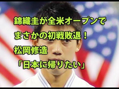 錦織圭が全米オープンでまさかの初戦敗退!松岡修造「日本に帰りたい」
