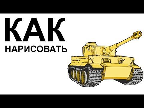 Забавные картинки по мотивам WOT World of Tanks TANKI TUTRU