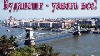 видео Будапешт за один день.