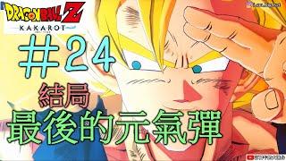 【七龍珠Z卡卡洛特 DRAGON BALL Z KAKAROT】 #24  大結局!!!貝吉塔終於承認悟空最強!!  所有人的元氣彈!! 牛奶大濕台!!