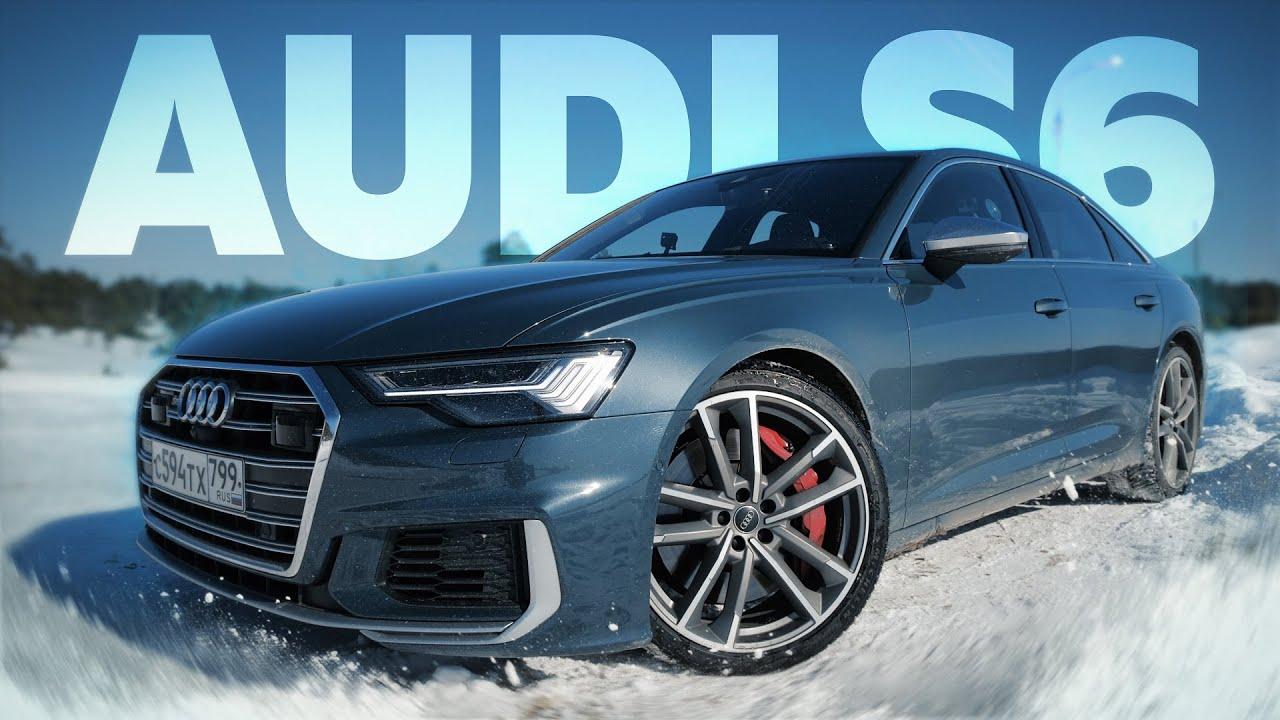 Audi S6 2021. Тест-драйв. Anton Avtoman.