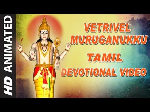 Vetrivel Muruganukku || Lord Murugan Animated Video || Tamil Devotional song