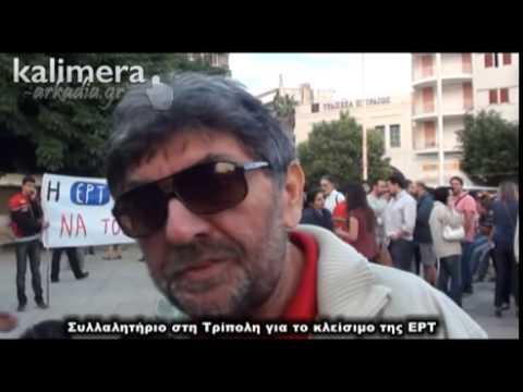 Συλλαλητήριο στη Τρίπολη για κλείσιμο της ΕΡΤ  - Tripolis City for ERT