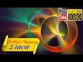 741 Гц 5 Чакра Звуки Космоса для Медитации Лучшая Музыка без Слов для Сна Массаж mp3