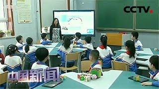 [中国新闻] 教育部拟明确中小学教师惩戒权 | CCTV中文国际