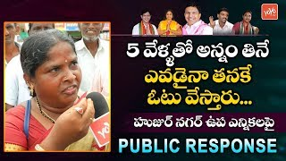 Common Women About Huzurnagar Public Talk | Saidi Reddy Vs Uttam Padmavathi Vs Mallanna