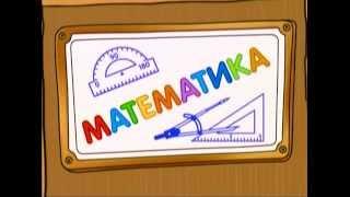 Математика 27. Понятие угла. Треугольник — Шишкина школа