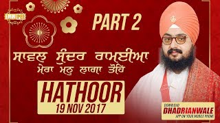 Part 2 - SAVAL SUNDAR RAMAIYA -19 Nov 2017-Hathoor