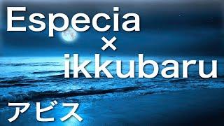 Especiaの「アビス」と、作曲者であるikkubaruがセルフカバーした「アビ...