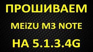 Прошиваем Meizu M3 Note M681Q с 5.1.3.6A на 5.1.11.0G