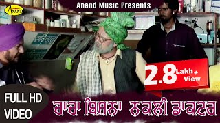 Chacha Bishna ll Nakli Doctor ll (Full Video) Anand Music II New Punjabi Movie 2016