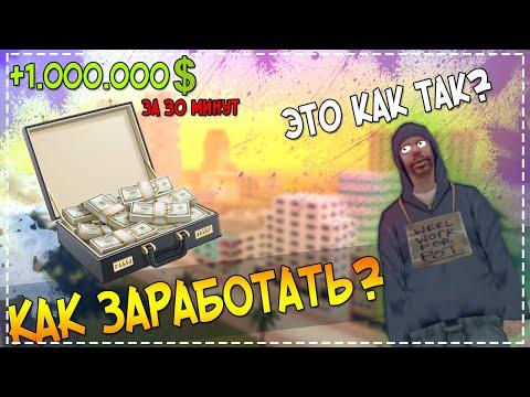 КАК ЗАРАБОТАТЬ МНОГО ДЕНЕГ В SAMP MOBILE НА SANTROPE RP - 1.000.000$ за 30 МИНУТ!