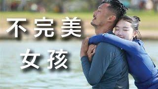不完美女孩 - 宇宙CP 【周冬雨♥余文樂】(歌詞字幕 ) ( 完整高清音質 )