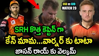 SRH New Captain As Kane Williamson Demands Fans|CSK vs SRH Match 23 Updates|IPL 2021 Updates|