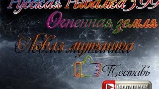 Помощь По Игре. Русская Рыбалка 3.7.4 [Русская Рыбалка Официальный Сайт]