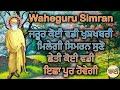 🟡 Waheguru Simran 14 July 2020 ਜਰੂਰ ਕੋਈ ਵੱਡੀ ਖੁਸ਼ਖਬਰੀ ਮਿਲੇਗੀ ਸਿਮਰਨ ਸੁਣੋ ਕੋਈ ਇੱਛਾ ਪੂਰੀ ਹੋਵੇਗੀ Baani HD