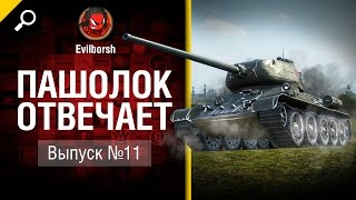 Пашолок отвечает №11 - от Evilborsh [World of Tanks]