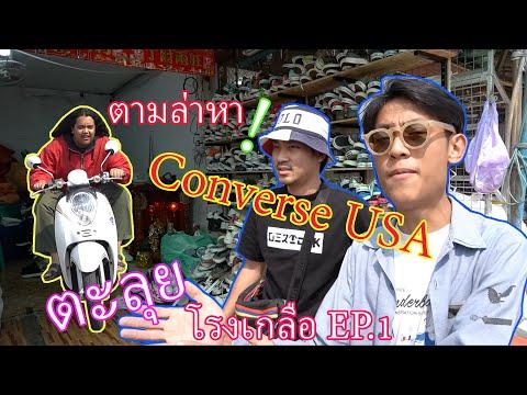 [ตามล่าหา Converse USA] ตะลุย! ตลาดโรงเกลืออรัญประเทศ EP.1