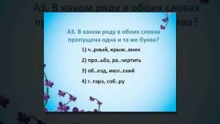 Русский язык. 6 класс. Тест 1. Вариант 1.