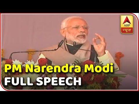 PM Narendra Modi FULL SPEECH In Rae Bareli, Slams Congress | ABP News