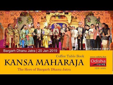 Bargarh Dhanu Jatra | Coffee Table Book (English) Launch | OdishaLIVE