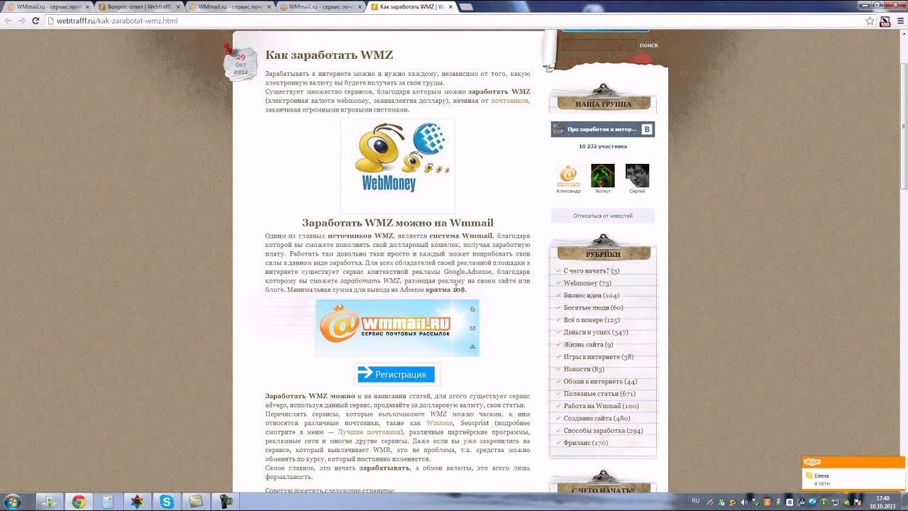 Как заработать в интернете wmz заработать в интернете примеры