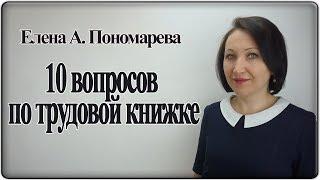 10 вопросов по трудовой книжке - Елена А. Пономарева
