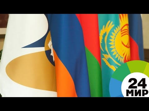 В Армении обсуждают перспективы расширения ЕАЭС - МИР 24