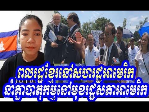 សុផល កូនខ្មែរ ពលរដ្ឋខ្មែរនៅសហរដ្ឋអាមេរិក នាំគ្នាបាតុកម្មនៅមុខរដ្ឋសភាអាមេរិក  khmer hot news2019