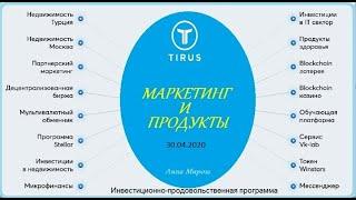 Маркетинг и продукты компании #Tirus ⁄ #Тайрус 30 04 2020