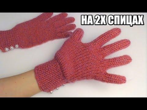 Перчатки двумя спицами