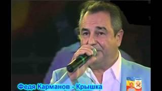 Федя Карманов – Крышка